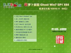萝卜家园 GHOST WIN7 SP1 X64 极速优化版 V2016.11(64位)