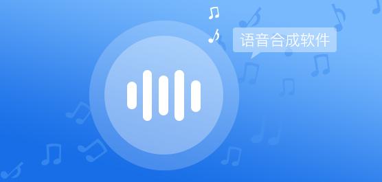 好用的语音合成软件下载_语音合成软件大全