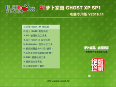 萝卜家园 GHOST XP SP3 电脑专用版 V2016.11