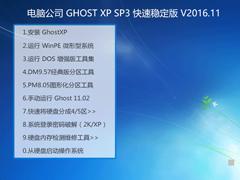 电脑公司 GHOST XP SP3 快速稳定版 V2016.11