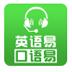 口语易学生版 V7.2