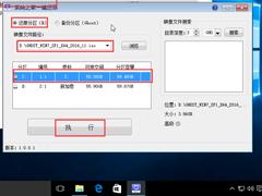 加狗狗系统一键还原工具图文教程:支持gpt分区安装Win7(附视频)