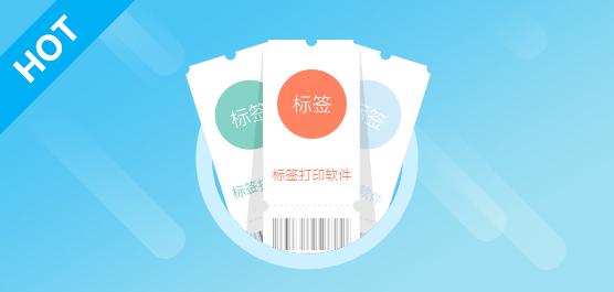 标签打印软件有哪些_最好的标签打印软件下载