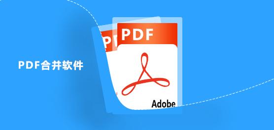 PDF合并软件