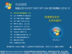 电脑公司 GHOST WIN7 SP1 X64 官方经典版 V2016.12(64位)