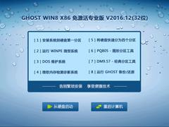 GHOST WIN8 X86 免激活专业版 V2016.12(32位)
