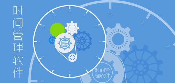 时间管理软件下载_时间管理软件哪个好