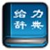 四庫全書 V1.0 綠色版