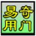 奇門遁甲排盤軟件 V4.0 綠色版