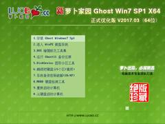 萝卜家园 GHOST WIN7 SP1 X64 正式优化版 V2017.03(64位)