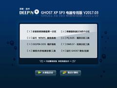 深度技术 GHOST XP SP3 电脑专用版 V2017.03