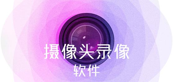 攝像頭錄像軟件哪個好_攝像頭錄像軟件下載