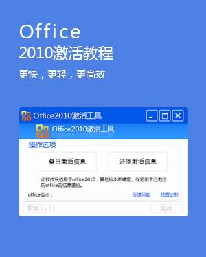 Office2010怎么激活?附Office2010激活工具