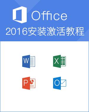 Office2016怎么安裝?Office2016安裝激活教程