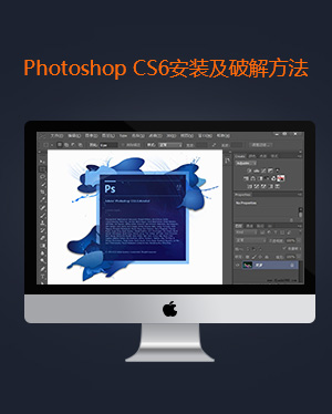 Adobe Photoshop CS6简体中文版的安装及破解方法