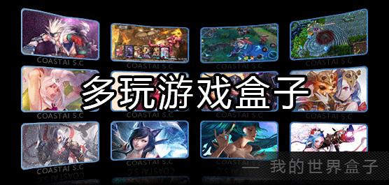 多玩游戲盒子官方下載_lol多玩游戲盒子免費版下載