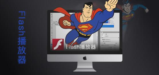 flash播放器
