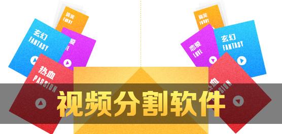 視頻分割軟件哪個好_最好用的視頻分割軟件下載