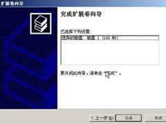 WinXP系统如何进行磁盘管理?