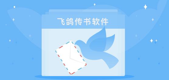 飞鸽传书官方下载_飞鸽传书软件免费下载