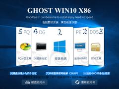 GHOST WIN10 X86 装机专业版 V2017.04(32位)