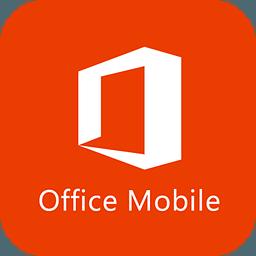 Office移動版