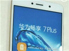 华为畅享7 Plus真机谍照曝光:骁龙435+720P屏幕