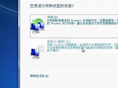 安装Win7系统提示此文件的版本与正在运行的windows版本不兼容如何解决?
