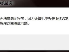 WinXP计算机丢失msvcr110的解决方法