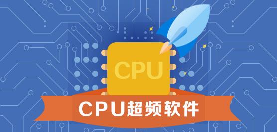 cpu超频软件哪个好?cpu超频软件下载大全