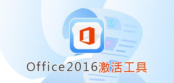 Office2016激活工具下载_Office2016激活工具kms免费版下载