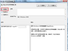 Win7系统注册表如何锁定和解锁?