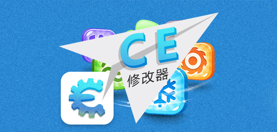 ce修改器中文版_ce修改器下载_ce修改器怎么用