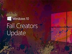 微软公布Win10 RS3官方命名:Win10 Fall Creators Update