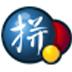 谷歌拼音输入法 V2.7.25.128