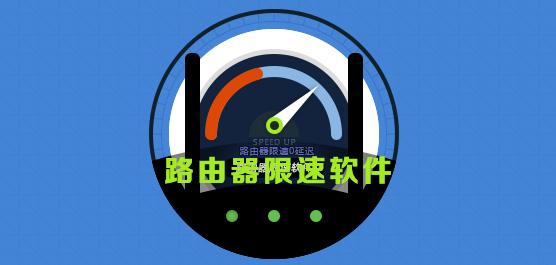 路由器限速軟件下載_最好用的路由器限速軟件免費版