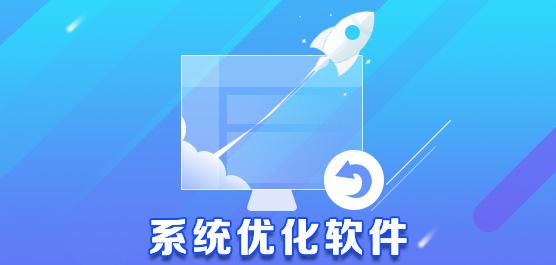 系统优化软件哪个好_最好的系统优化软件免费下载