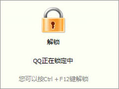 QQ锁怎么设置?QQ防止他人偷看聊天记录的操作技巧