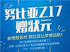 努比亚Z17赠状元:高考状元免费领