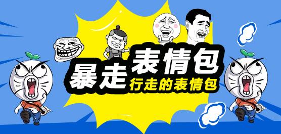 QQ暴走表情包大全下载_暴走表情包最新版
