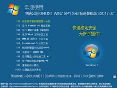 电脑公司 GHOST WIN7 SP1 X86 极速装机版 V2017.07(32位)