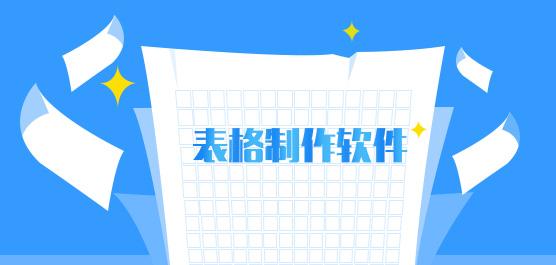 表格制作軟件哪個好_表格制作軟件下載