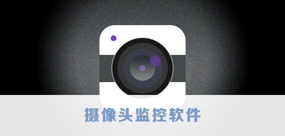 摄像头监控软件免费下载_摄像头监控软件哪个好