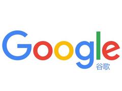 谷歌这次总算不用交罚款了:法国法院裁定谷歌不必补缴税款