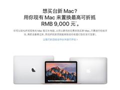 """苹果中国官网上线""""MacBook以旧换新""""服务:可直接打款支付宝"""