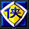 金山游侠2002 体验版