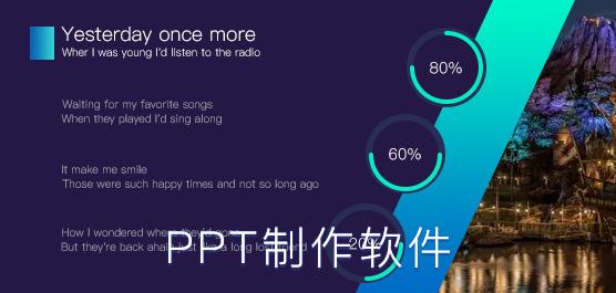 ppt制作软件哪个好_ppt制作软件免费版下载