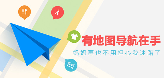 地圖導航軟件推薦