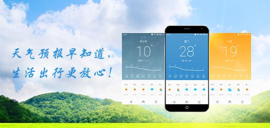 手机天气预报软件_天气预报查询_天气软件下载