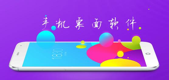 360手机桌面_安卓手机桌面_手机桌